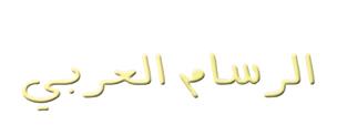 al-rassam al-arabi